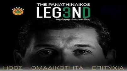 Σύσσωμη η οικογένεια του Παναθηναϊκού στο ντοκιμαντέρ του Διαμαντίδη (pics) – Τι περιλαμβάνει το ντοκιμαντέρ για τον θρύλο του μπάσκετ