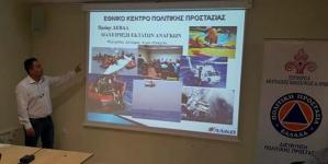 Διεθνές Συνέδριο της Πολιτικής Προστασίας στη Δυτική Μακεδονία