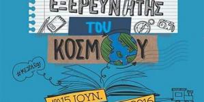 Δημοτική Βιβλιοθήκη Καστοριάς: Πρόγραμμα δράσεων «Γίνε εξερευνητής του κόσμου»