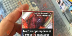 Η φρίκη σε … πακέτο! Εικόνες – σοκ στα τσιγάρα!