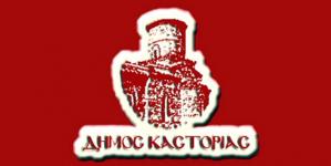 Καστοριά: Οι δημότες να καθαρίσουν τα οικόπεδά τους από τα ξερά χόρτα