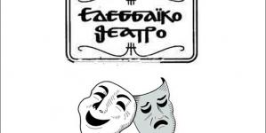 Πρόταση συνεργασίας Εδεσσαϊκού Θεάτρου-Σάκη Τότλη