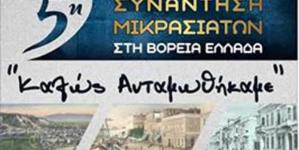 Στην Κοζάνη θα πραγματοποιηθεί η 5η Πανελλήνια Συνάντηση Μικρασιατών!