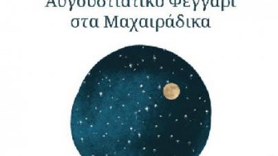 Συναυλία για το Αυγουστιάτικο φεγγάρι στο Άργος Ορεστικό