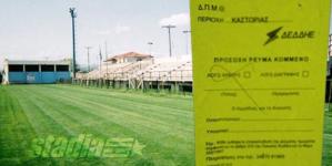 Σειρά αντιδράσεων για το κομμένο ρεύμα στο γήπεδο της Μεσοποταμίας