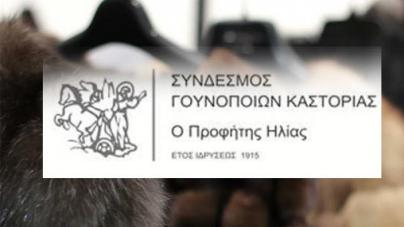 Ο Σύνδεσμος Γουνοποιών Καστοριάς αναζητεί επιχειρηματία για τη λειτουργία του Εστιατορίου – Bar στο 1o Fur Shopping Festival