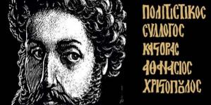 Αθανάσιος Χριστόπουλος: Πρόγραμμα 2016-17