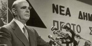 42 χρόνια Νέα Δημοκρατία – Ιστορικό βίντεο από τον ιδρυτή Κωνσταντίνο Καραμανλή – Η ιστορία του κόμματος σε ημερομηνίες