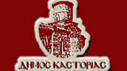 Ποια και πόσα χρέη διαγράφει ο Δήμος Καστοριάς και για ποιους λόγους