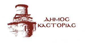 Καυσόξυλα για οικονομικά αδύνατους από τον Δήμο Καστοριάς