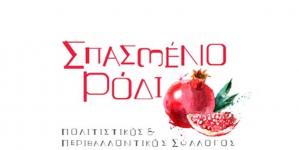 """Πρόσκληση συμμετοχής στη νέα θεατρική παράσταση του """"Σπασμένου Ροδιού"""""""