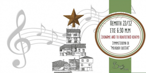 Κάλαντα και χριστουγεννιάτικες μελωδίες στο «Βαρόσι»