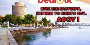 Εφαρμογή κερνάει καφέ σε μαγαζιά της Θεσσαλονίκης