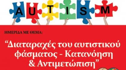 Ημερίδα στην Καστοριά: Διαταραχές του αυτιστικού φάσματος – κατανόηση και αντιμετώπιση