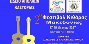 Έρχεται το μεγαλύτερο Φεστιβάλ Κιθάρας της Μακεδονίας στην Καστοριά με πολλές και σημαντικές συμμετοχές!