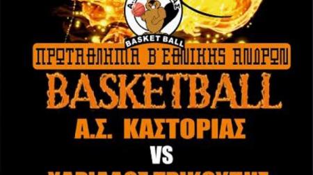 ΑΣ Καστοριάς: Σας θέλουμε δίπλα μας στο κρίσιμο παιχνίδι με τον Χαρίλαο Τρικούπη