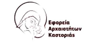 Καστοριά: Βυζαντινές πολιτιστικές διαδρομές (πρόγραμμα – χάρτης)
