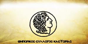 Εμπορικός Σύλλογος Καστοριάς: Ωράριο λειτουργίας καταστημάτων μέχρι το Πάσχα