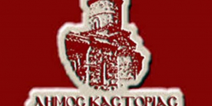 Καταγγελίες Βελλίδη, Τόσκου για απευθείας αναθέσεις από τον δήμο Καστοριάς