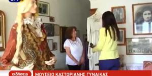 Ένα μουσείο για τη γυναίκα της Καστοριάς (βίντεο – ρεπορτάζ)