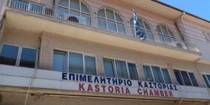 Επιδοτούμενα σεμινάρια για εργαζόμενους από το Επιμελητήριο Καστοριάς