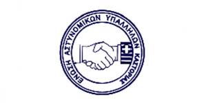 Ενημερωτική ημερίδα της Ένωσης Αστυνομικών Υπαλλήλων Καστοριάς