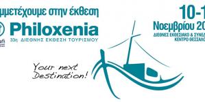 Στη Philoxenia 2017 συμμετέχει η Περιφέρεια Δυτικής Μακεδονίας