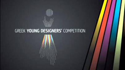 ΣΕΓ: Οι φιναλίστ του Διαγωνισμού Νέων Ελλήνων Σχεδιαστών FEA 2018
