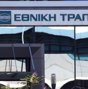 Ανδρας ξεγυμνώθηκε μέσα σε τράπεζα στην Κοζάνη -Αφωνοι οι υπάλληλοι