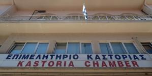 Έρχεται το 1ο Φεστιβάλ Γαστρονομίας «Ελλήνων Γεύσεις και αρώματα πολιτισμού Καστοριάς»