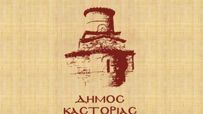 Ξεκίνησαν από το πρωί οι αιτήσεις για την καθαριότητα – Τρεις θέσεις για τον Δήμο Καστοριάς