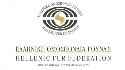 Ανασύνθεση στο Δ.Σ. της Ελληνικής Ομοσπονδίας Γούνας