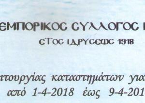 Καστοριά: Ωράριο λειτουργίας των καταστημάτων κατά την εορταστική περίοδο του Πάσχα