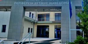 Απάντηση της Περιφέρειας Δυτικής Μακεδονίας σε δημοσιεύματα για το φυσικό αέριο