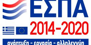 Ημερίδες για την πορεία και τον προγραμματισμό των Συγχρηματοδοτούμενων και Εθνικών Αναπτυξιακών Προγραμμάτων στη Δυτική Μακεδονία