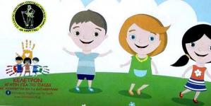 Παιδική εκδήλωση για τη στήριξη του μικρού Νικόλα στους Μανιάκους