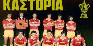Σαν σήμερα το 1980: Η Καστοριά έκανε το θαύμα (μεγάλο αφιέρωμα – βίντεο)