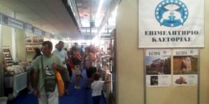 Επιμελητήριο Καστοριάς: Συμμετοχή επιχειρήσεων στην 83η ΔΕΘ με επιδότηση 100%