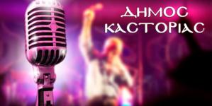 Δήμος Καστοριάς: Άδειες παράτασης ωραρίου μουσικής