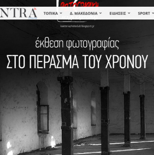 Φωτογραφική Λέσχη Καστοριάς: Έκθεση με θέμα «Στο πέρασμα του χρόνου» , στο ιστορικό μνημείο « Μαθιουδάκη»