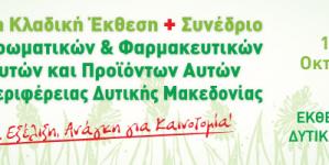 Επιμελητήριο Καστοριάς: «1η Πανελλήνια Έκθεση Αρωματικών και Φαρμακευτικών Φυτών και Προϊόντων» – Πόσο είναι το κόστος ενοικίασης περιπτέρου (βίντεο)