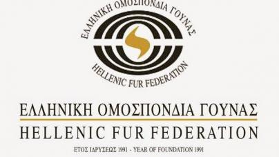 Ημερίδα στην Καστοριά, για τη βιωσιμότητα της γούνας, από την Ελληνική Ομοσπονδία Γούνας (πρόγραμμα)