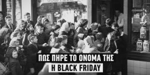 Πώς βγήκε το όνομα Black Friday -Κανείς δεν ξέρει με σιγουριά…