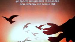 Σήμερα η παρουσίαση του βιβλίου του Λεωνίδα Πουλιόπουλου: «Εταιρική Κοινωνική Ευθύνη»