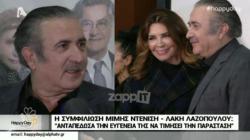 Λάκης Λαζόπουλος – Μιμή Ντενίση: Αγκαλιάστηκαν, φιλήθηκαν, πόζαραν… Ιστορική στιγμή!