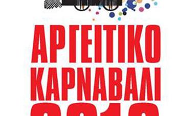 Άργος Ορεστικό: Το πρόγραμμα των εορταστικών εκδηλώσεων
