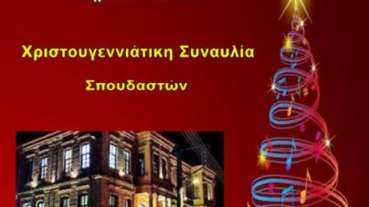 Σπουδαστές του Ωδείου στο Άργος Ορεστικό δίνουν Χριστουγεννιάτικη Συναυλία