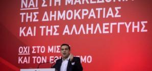 Τσίπρας από Θεσσαλονίκη: Η Αριστερά δεν πουλάει την Μακεδονία, την σώζει ΜΕ ΡΩΤΗΣΕΣ………………