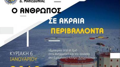 «Ο Άνθρωπος σε ακραία περιβάλλοντα» – Εκδήλωση του Αστρονομικού Συλλόγου Δυτ. Μακεδονίας