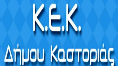 ΚΕΚ Δήμου Καστοριάς: Νέο πρόγραμμα Εκπαίδευση Εκπαιδευτών Ενηλίκων